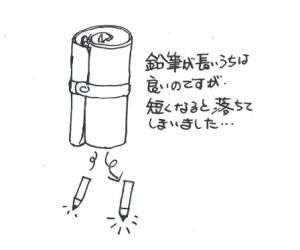 2014_08_02_pencilcase_02