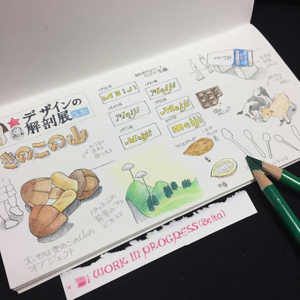 2016_12_10_design_02