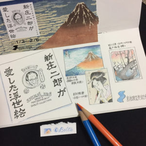 2017_01_29_ukiyoe_05