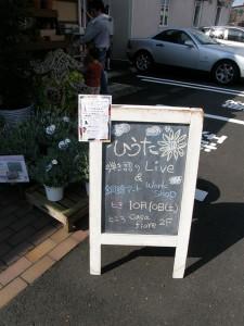 お花屋さんの前看板です