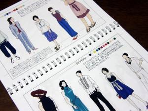 シーズンのファッション