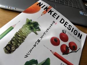 日経デザイン 表紙