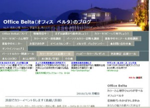Office Beltaのブログ