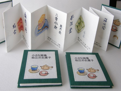 松江の和菓子の豆本