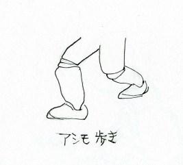 大きすぎる靴 アシモ歩き