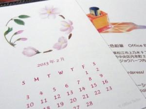 2月のカレンダーで