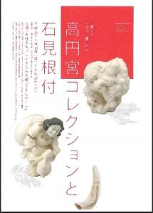 高円宮コレクション