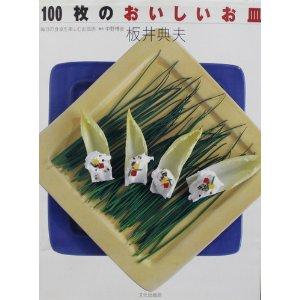 板井典夫さんの本 100枚のおいしいお皿