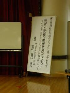川本町でのセミナー