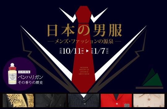 神戸 ファッション美術館