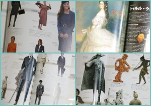 世界服飾大図鑑