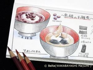 島根のお雑煮