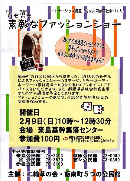 飯南町 ファッションショー