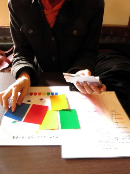カラーカードのセッション
