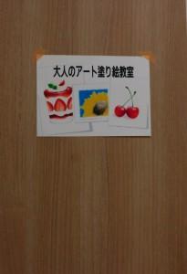 ドアに看板
