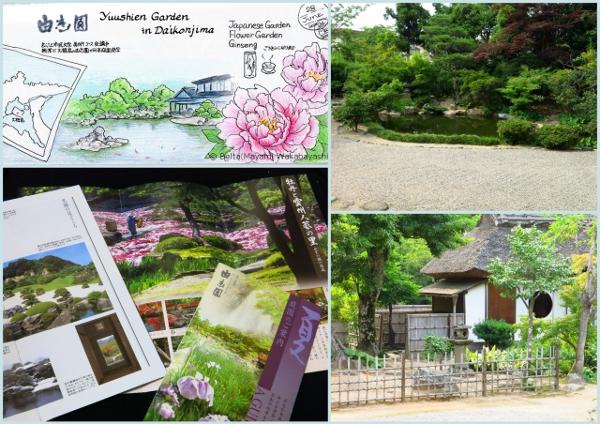 島根の日本庭園