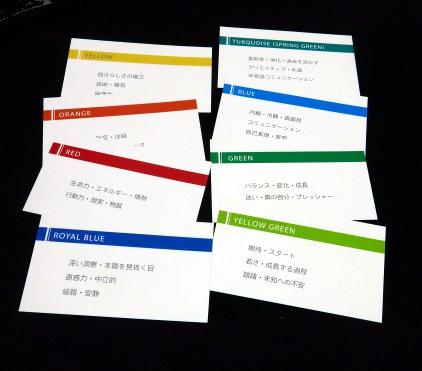 カラーセラピーカード_05