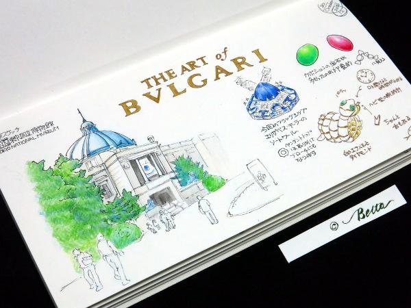 アートオブブルガリ展