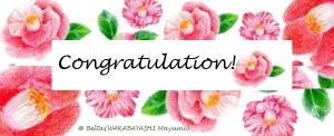 合格おめでとうございます!