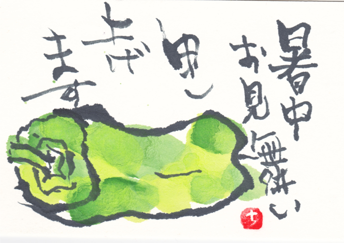 福間さんの絵手紙
