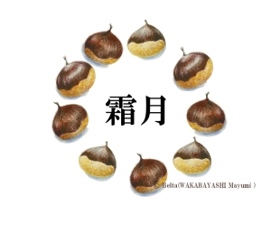 2015_11_04_chestnut_01_s